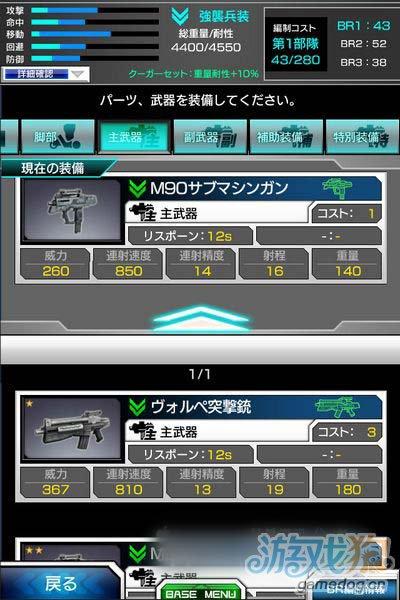 世嘉街机经典游戏边境保卫战 iOS版今冬上架3