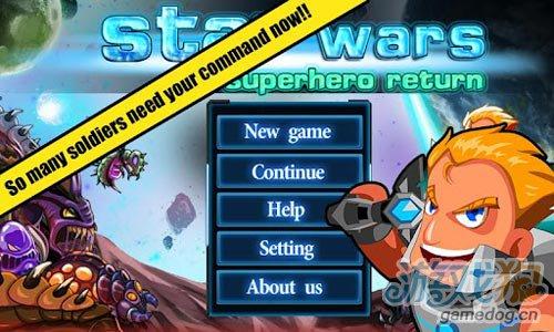 射击游戏:星球大战超级英雄回归 消灭怪物的巢穴