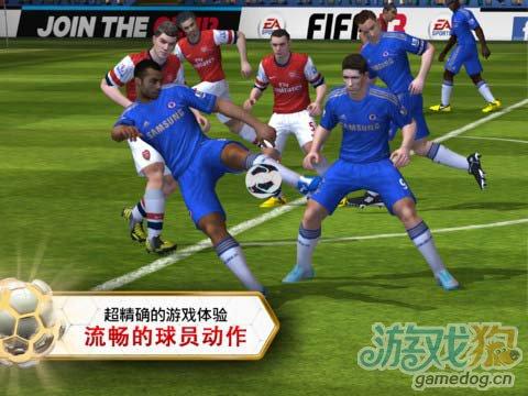 绿荫狂飙 EA公司的足球大作FIFA 13 现在已经上架1