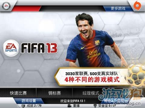 绿荫狂飙 EA公司的足球大作FIFA 13 现在已经上架