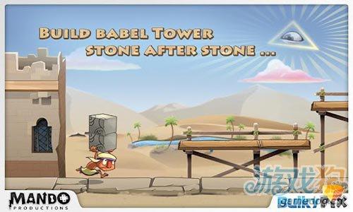 跑酷游戏:巴比伦狂奔 建造恢宏通天塔1