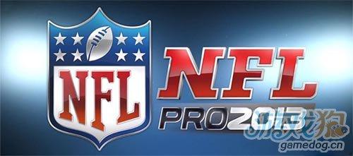 Gameloft的游戏 NFL Pro 2013近期将登陆安卓平台1
