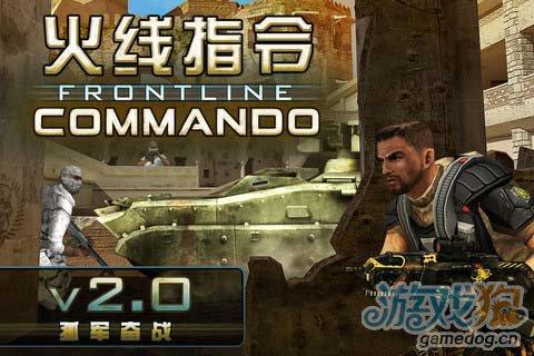 GLU射击游戏巨作:火线指令 消灭敌军1
