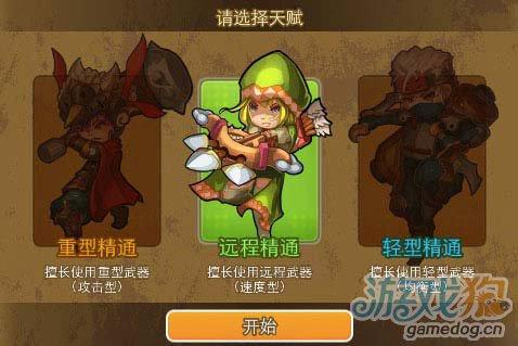 腾讯手机游戏乐斗勇士 10月10日将召开首发发布会3