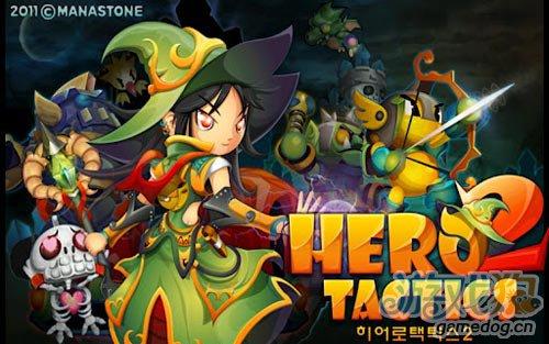 韩式华丽塔防游戏:英雄战略2 让你爱不释手的感觉1