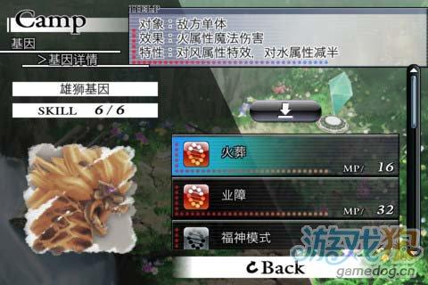 经典RPG游戏大作:混沌之戒 故事饱满情节引人入胜5