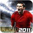 世界足球2011 gameloft塞班正版