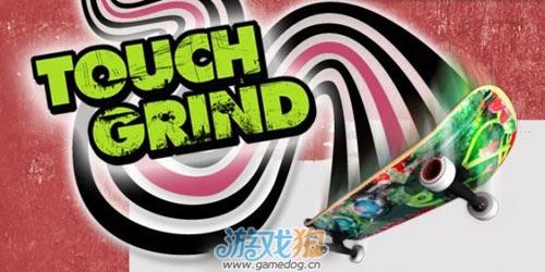 Touchgrind手指滑板续作 经典即将再次袭来1