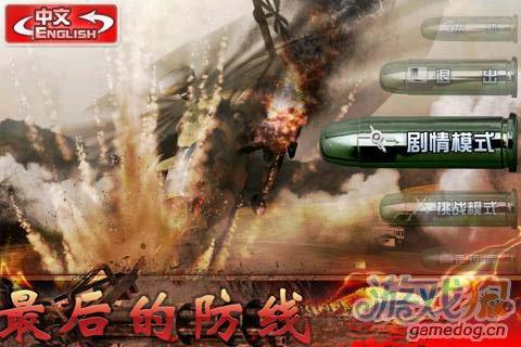 安卓射击游戏:最后的防线中文版 来坚守你的阵地1