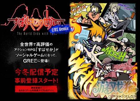 Square Enix与GREE宣布合作 社交大作四连发1