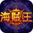 海贼王-秘宝传说JAVA版v8.60.0