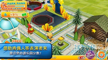 模拟经营游戏:主题公园 建造你的公园1