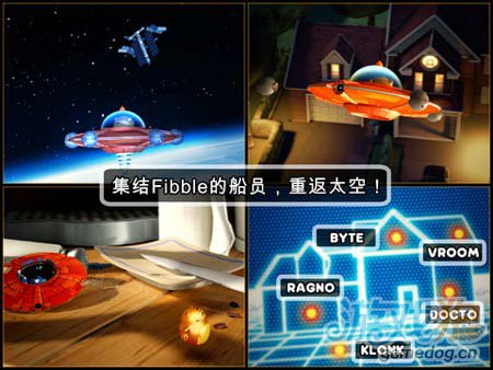外星人Fibble:萌系外星生物入侵地球3