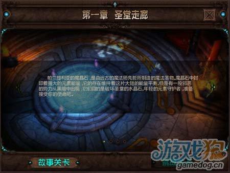 RPG与塔防的完美融合体 元素守护者试玩评测6