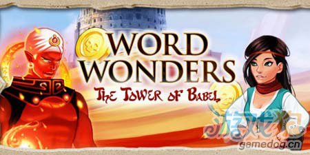 益智游戏世界奇迹:通天塔 将于11月初上架1