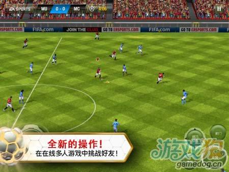 EA足球大作:FIFA13足球 献给足球迷们的饕餮盛宴2
