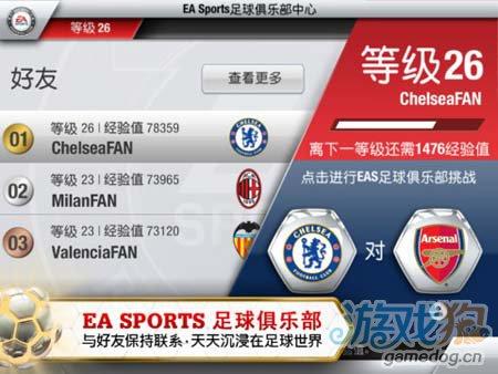 EA足球大作:FIFA13足球 献给足球迷们的饕餮盛宴3