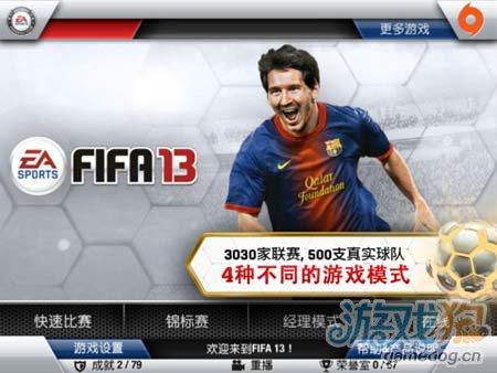 EA足球大作:FIFA13足球 献给足球迷们的饕餮盛宴1