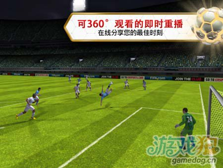 EA足球大作:FIFA13足球 献给足球迷们的饕餮盛宴4