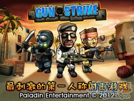 反恐突击队Gun Strike:v1.2.3评测1
