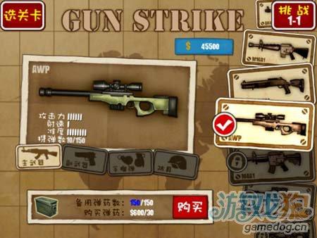 反恐突击队Gun Strike:v1.2.3评测5