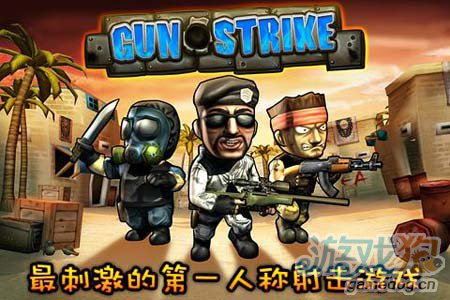 Q版反恐精英Gun Strike:v1.2.4评测1
