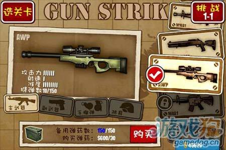 Q版反恐精英Gun Strike:v1.2.4评测5