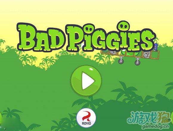 捣蛋猪PC版截图1