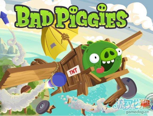 捣蛋猪PC版截图6