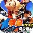 拳皇2012风云再起 塞班S60v3_240x320