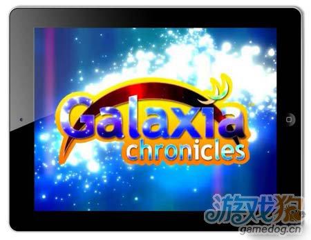 Galaxia Chronicles:遥远星球寻找归途的奇妙之旅1