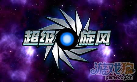 安卓射击游戏:超级旋风Super Cyclone v2.0.0评测1
