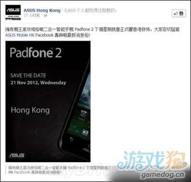华硕官方称 华硕Padfone 2港行版下周发布