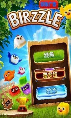 小鸟爆破中文版Birzzle:v2.0.2评测1