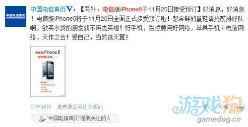 北京电信推集团用户iPhone5预定 20日