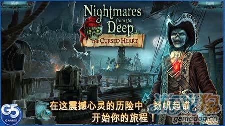 被诅咒的心:跌宕起伏的海盗冒险之旅1
