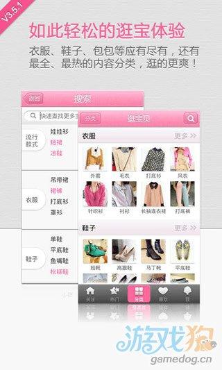 美丽说手机客户端专为时尚女生量身定做!