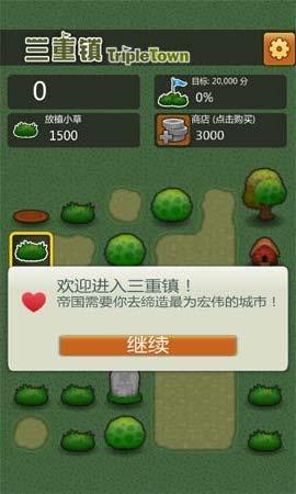 可爱消除游戏:三重小镇中文版 v1.3评测1