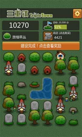可爱消除游戏:三重小镇中文版 v1.3评测4