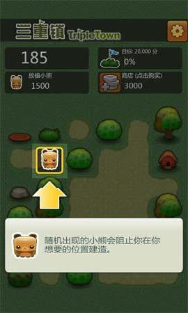 可爱消除游戏:三重小镇中文版 v1.3评测2