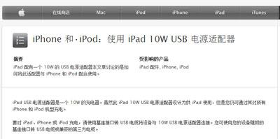 iPad和iPhone的充电器详细用法解析
