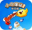 小鸟爆破2中文版 塞班S60v3 240×320