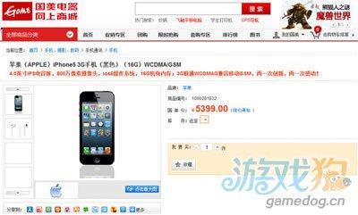 国美商城曝iPhone 5裸机价 电信联通均为5399元