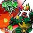 忍者龟切水果 塞班S60v3_320x240