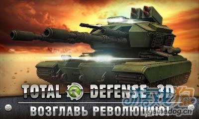 全面防御3DTotal Defense 3D:v1.2评测1