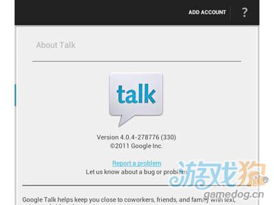 Android 4.2又一BUG:Google Talk只能单账号使用1
