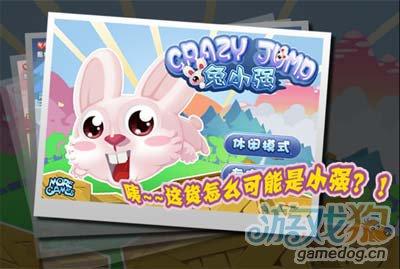 金山七尘斋旗下推出的首款手机游戏兔小强现已上架1