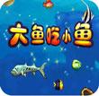 大鱼吃小鱼塞班版320×240