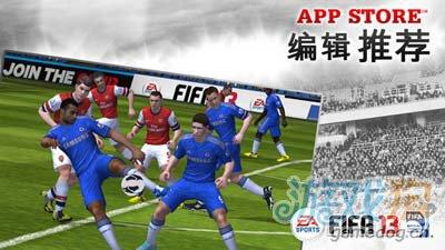 FIFA13足球:一场绿茵球场的足球圣歌2