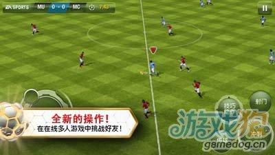 FIFA13足球:一场绿茵球场的足球圣歌3